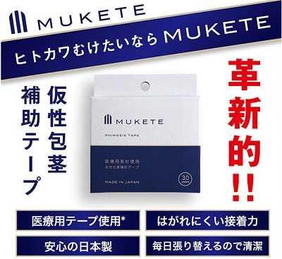 仮性包茎用矯正テープ【MUKETE】の特徴